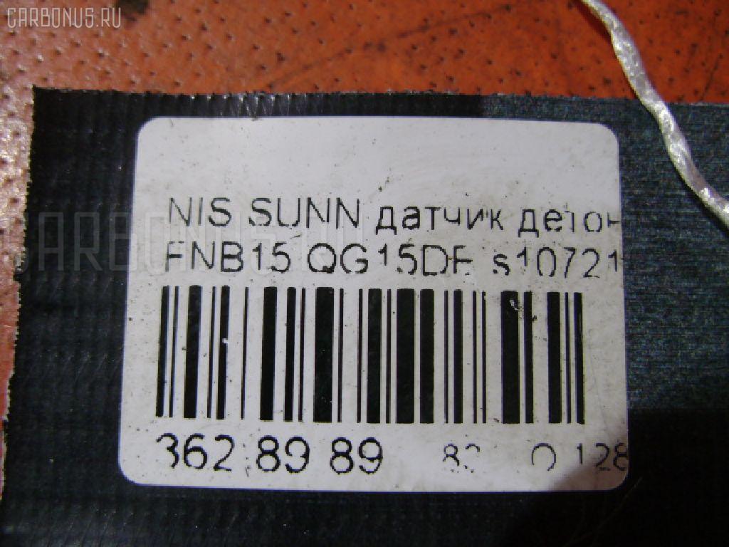 Датчик детонации NISSAN SUNNY FNB15 QG15DE Фото 3