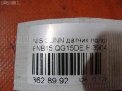 Датчик положения распредвала Nissan Sunny FNB15 QG15DE Фото 3
