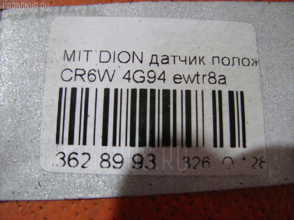 Датчик положения распредвала MITSUBISHI DION CR6W 4G94 Фото 3