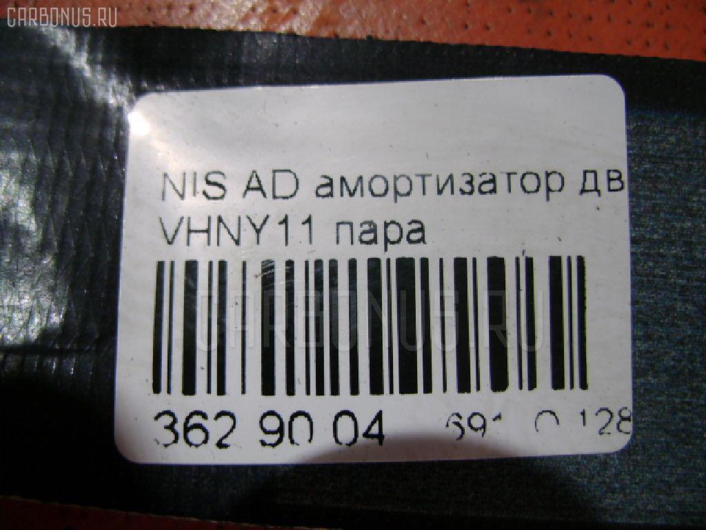 Амортизатор двери NISSAN AD VHNY11 Фото 2
