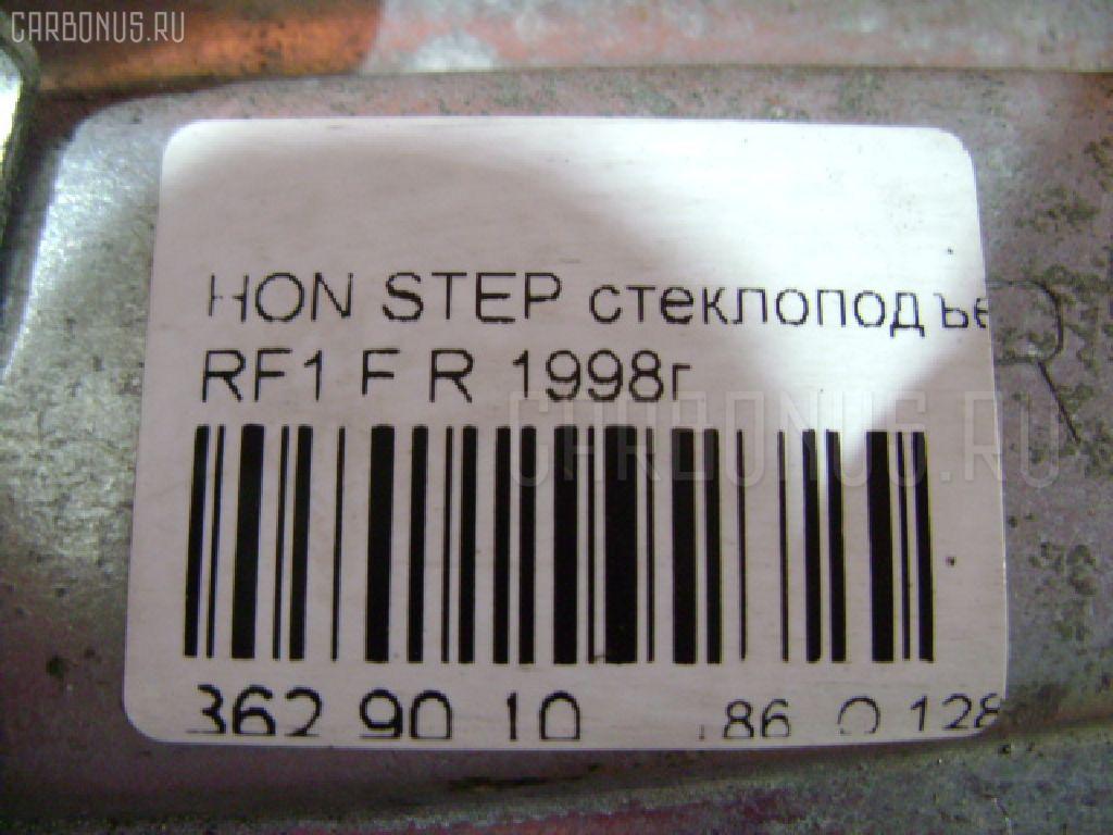 Стеклоподъемный механизм HONDA STEPWGN RF1 Фото 3