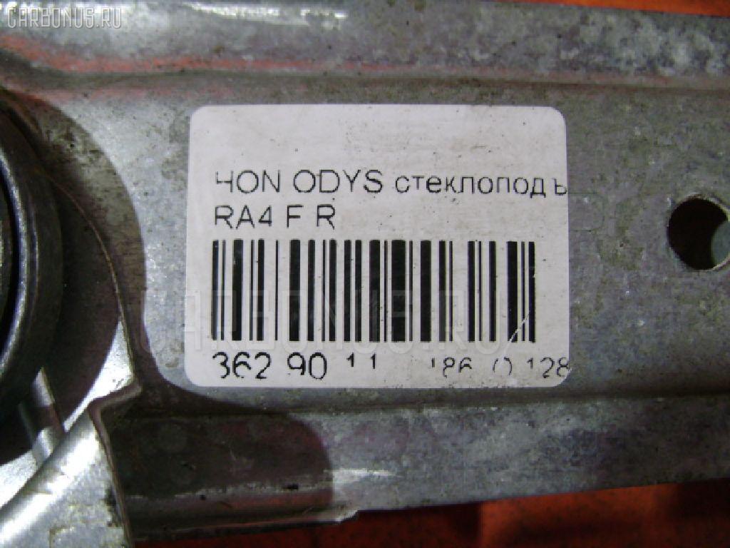 Стеклоподъемный механизм HONDA ODYSSEY RA4 Фото 3