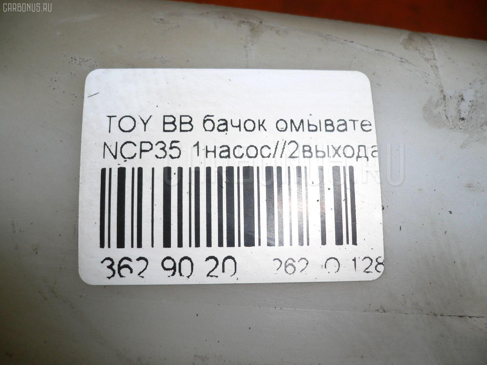 Бачок омывателя TOYOTA BB NCP35 Фото 2