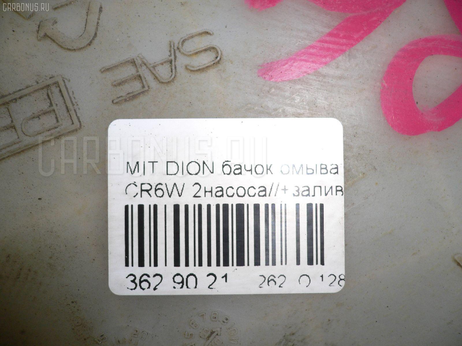 Бачок омывателя MITSUBISHI DION CR6W Фото 2