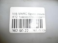 Бачок омывателя Nissan March K12 Фото 4
