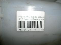Бачок омывателя Nissan March K12 Фото 3