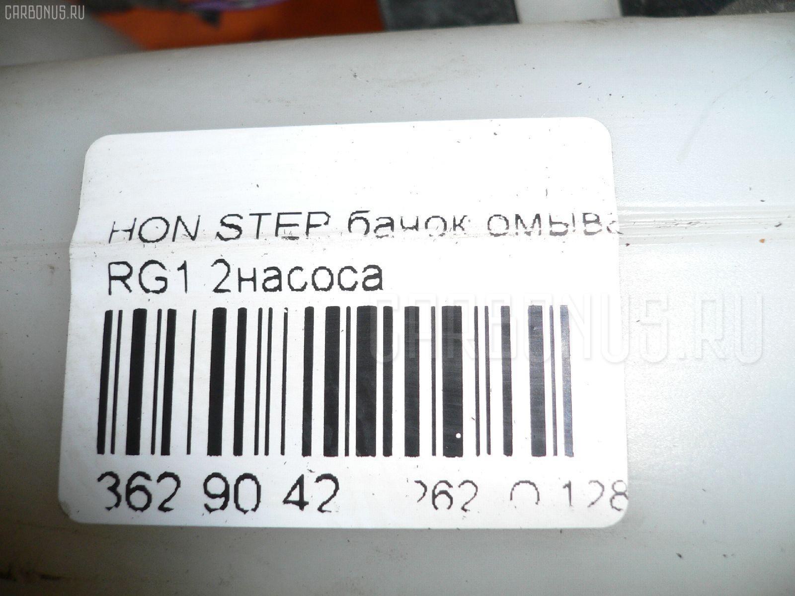 Бачок омывателя HONDA STEPWGN RG1 Фото 2