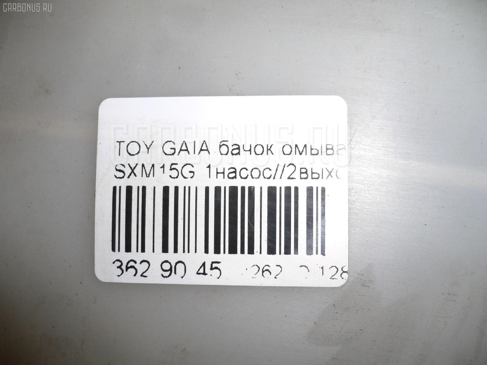 Бачок омывателя TOYOTA GAIA SXM15G Фото 2