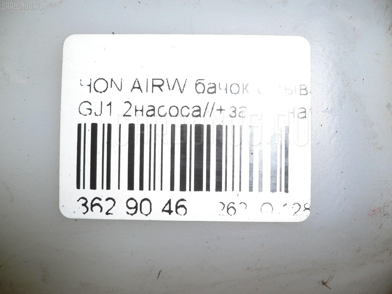 Бачок омывателя HONDA AIRWAVE GJ1 Фото 2