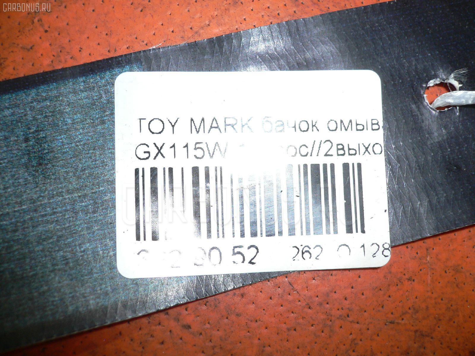 Бачок омывателя TOYOTA MARK II BLIT GX115W Фото 2