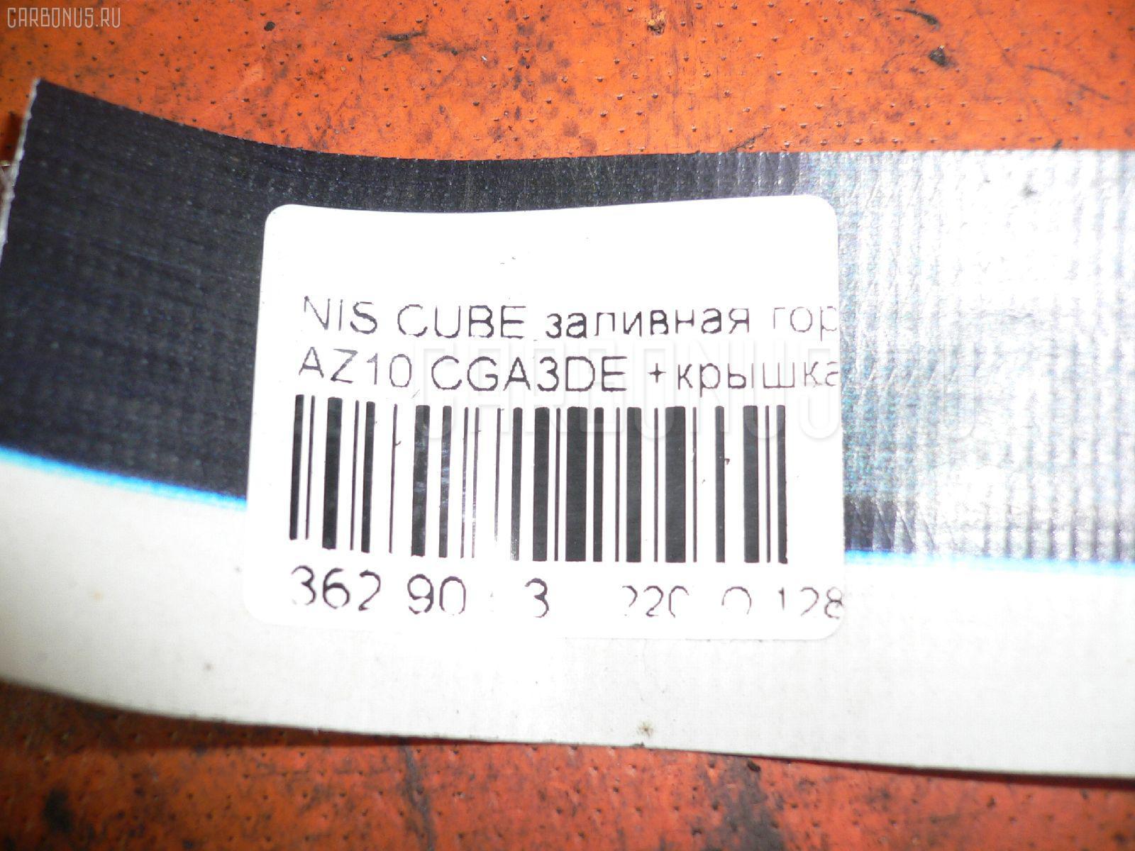 Заливная горловина бачка омывателя NISSAN CUBE AZ10 CGA3DE Фото 2