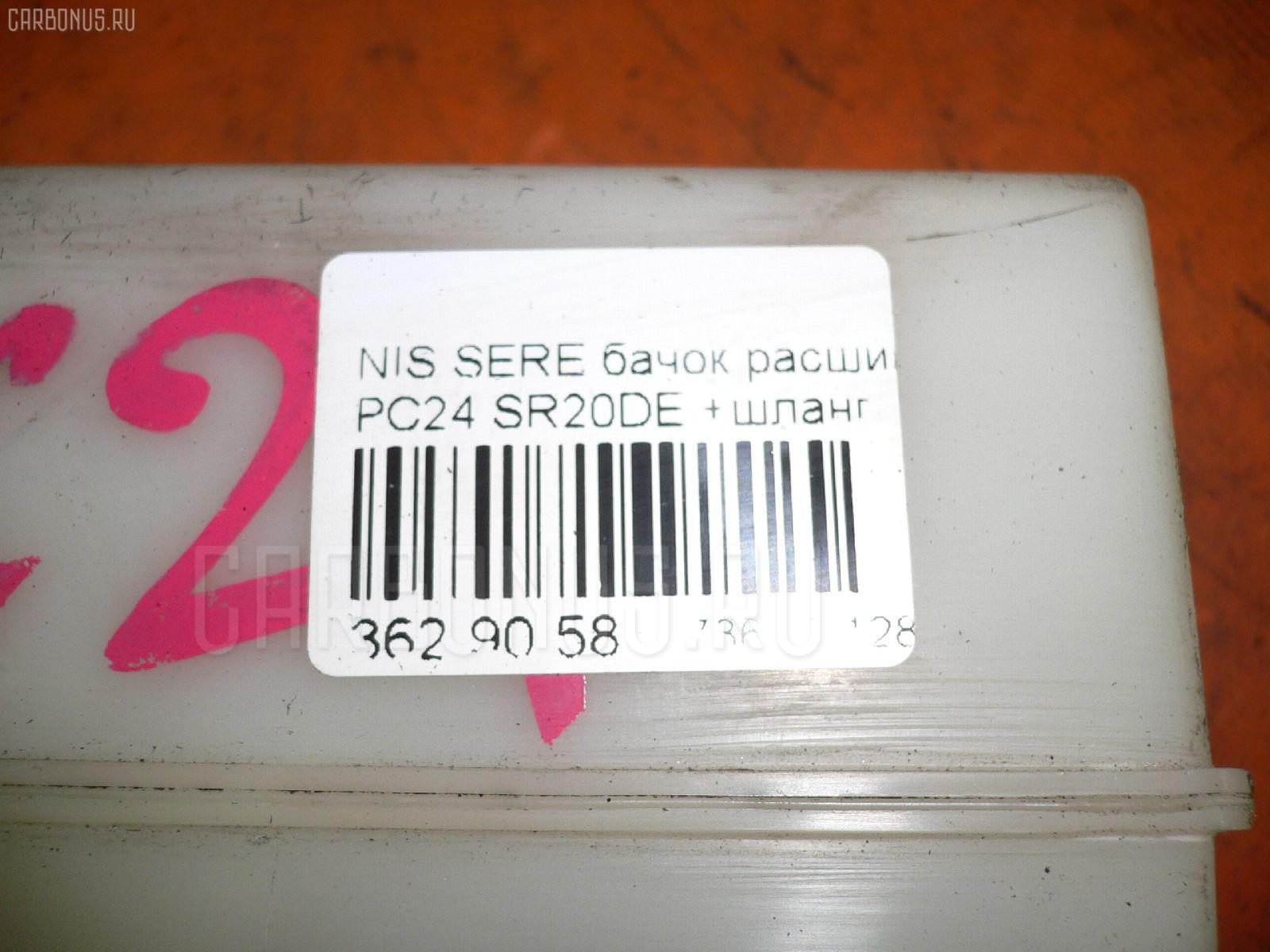 Бачок расширительный NISSAN SERENA PC24 SR20DE Фото 2