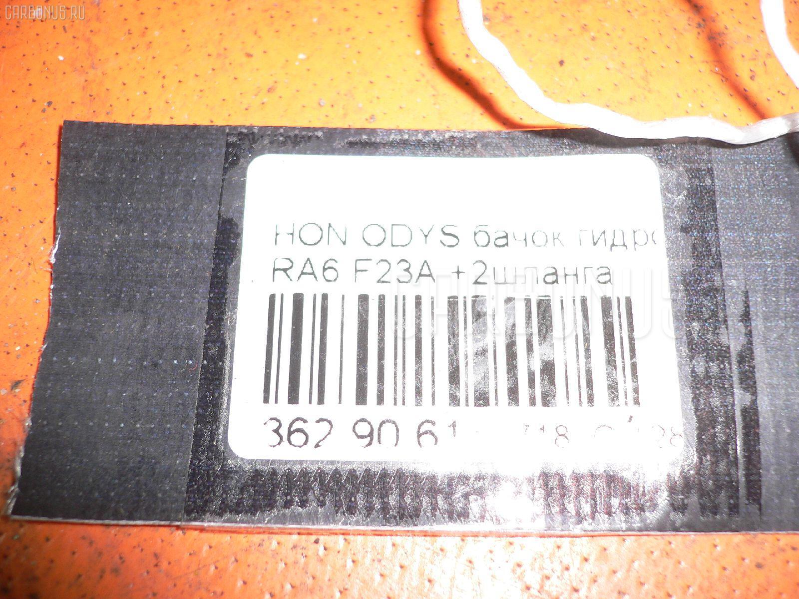 Бачок гидроусилителя HONDA ODYSSEY RA6 F23A Фото 2