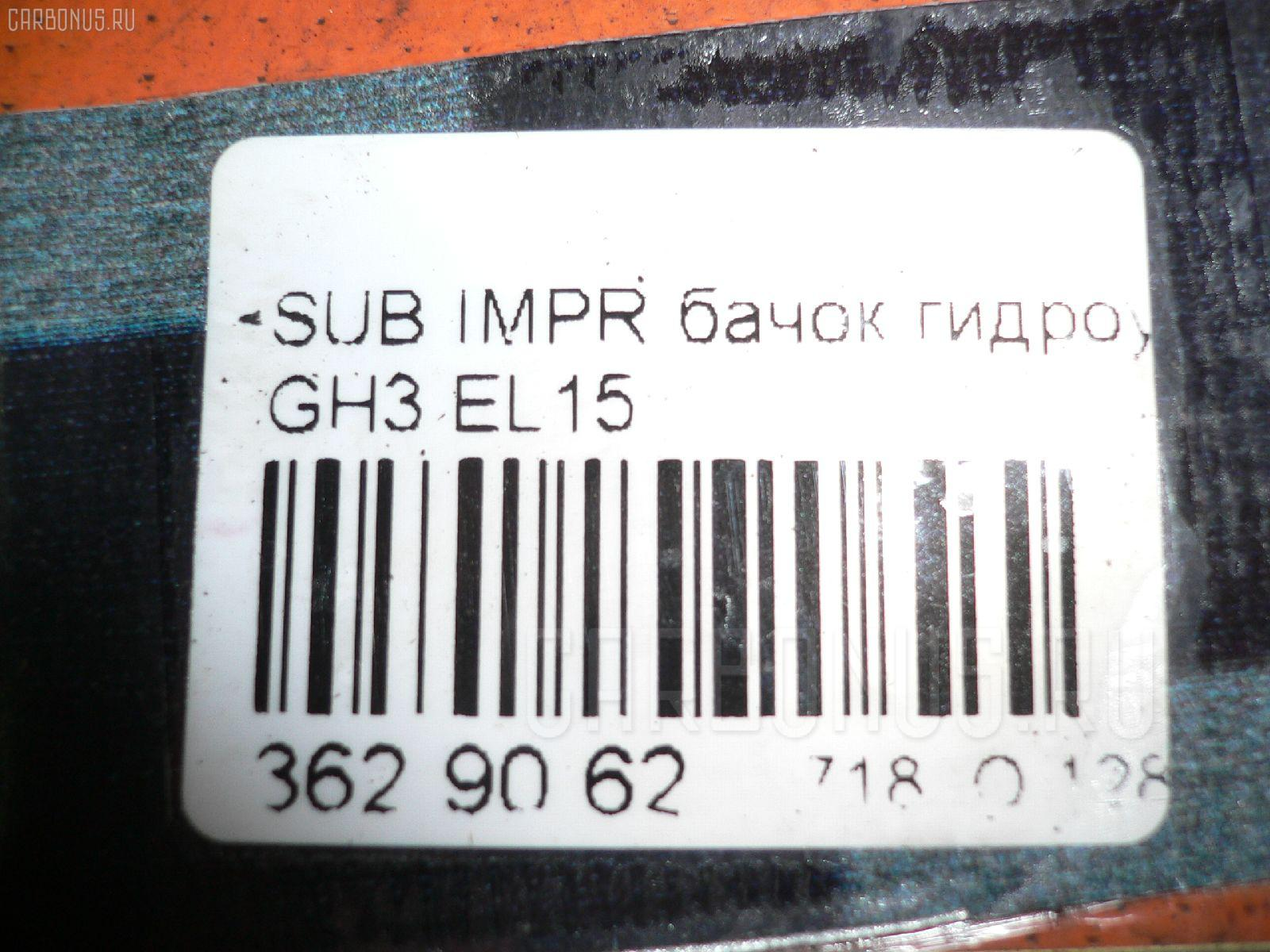 Бачок гидроусилителя SUBARU IMPREZA WAGON GH3 EL15 Фото 2