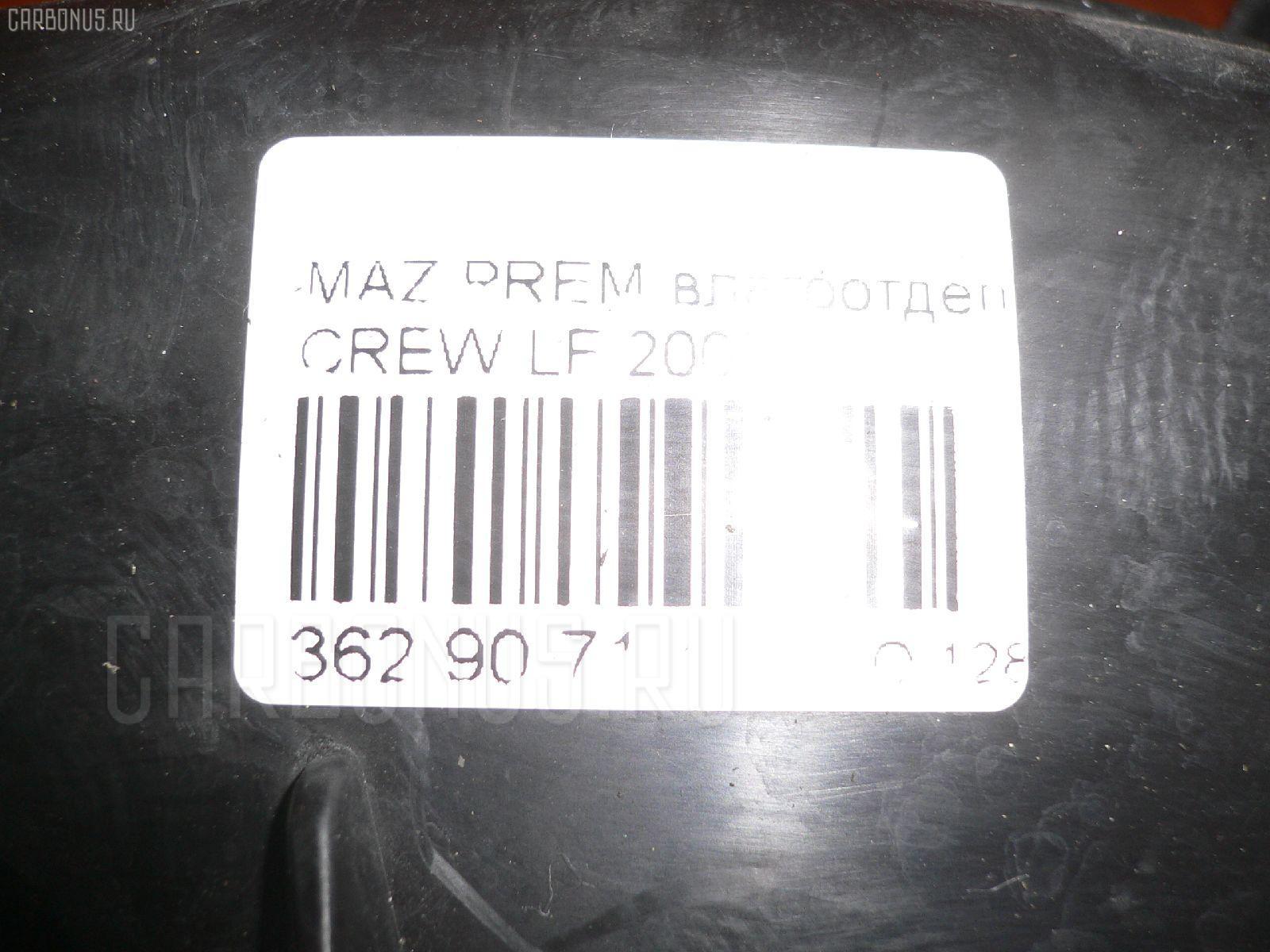 Влагоотделитель MAZDA PREMACY CREW LF Фото 2