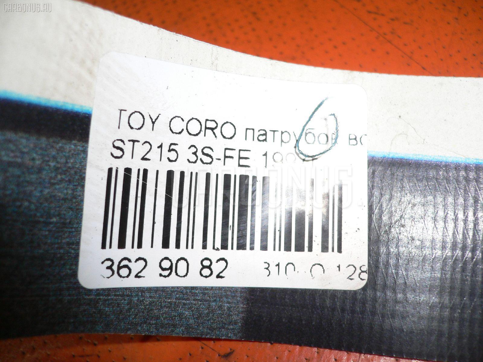 Патрубок воздушн.фильтра TOYOTA CORONA PREMIO ST215 3S-FE Фото 2