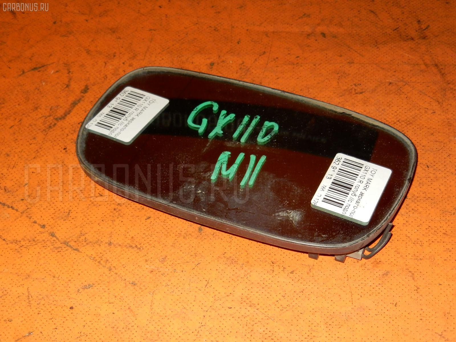 Зеркало-полотно TOYOTA MARK II GX110 Фото 1