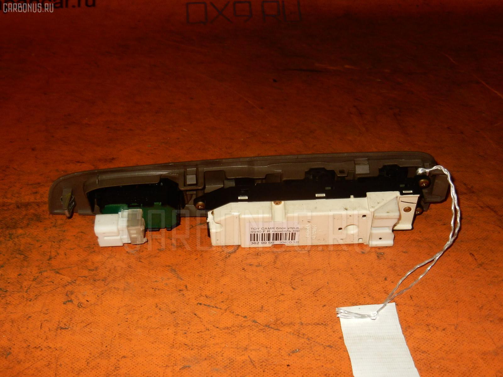 Блок упр-я стеклоподъемниками TOYOTA CAMRY SV40. Фото 9