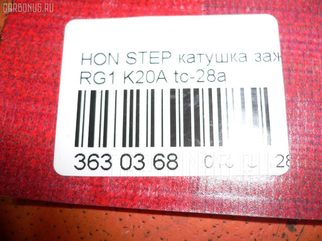 Катушка зажигания HONDA STEPWGN RG1 K20A Фото 4