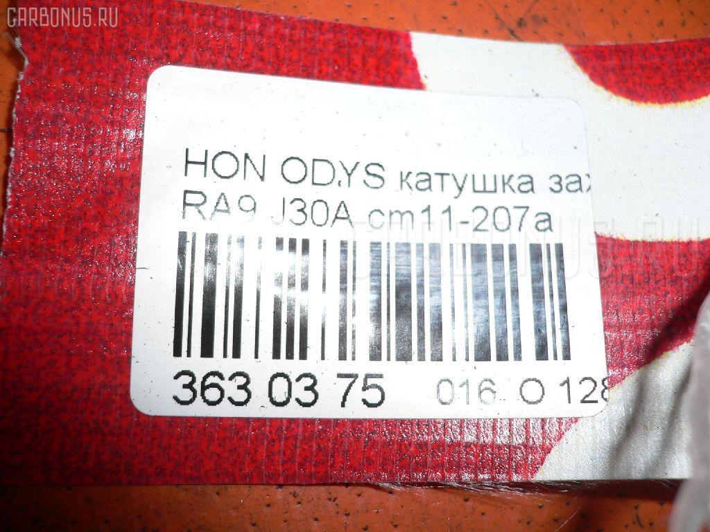 Катушка зажигания HONDA ODYSSEY RA9 J30A Фото 3