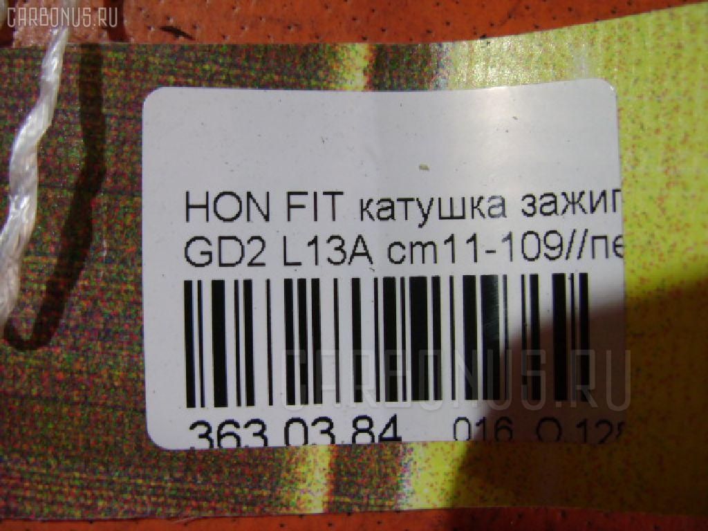 Катушка зажигания HONDA FIT GD2 L13A Фото 3