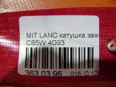 Катушка зажигания Mitsubishi Lancer cedia wagon CS5W 4G93 Фото 5