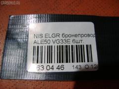 Бронепровода NISSAN ELGRAND ALE50 VG33E Фото 2