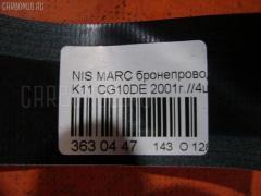 Бронепровода Nissan March K11 CG10DE Фото 2