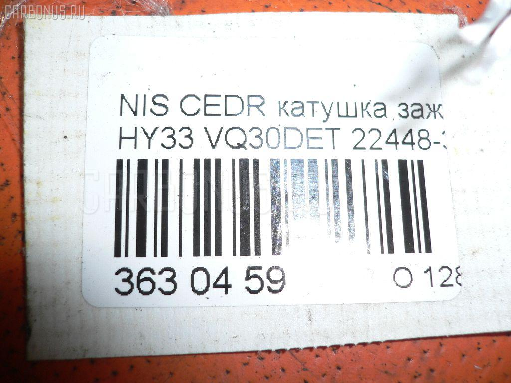 Катушка зажигания NISSAN CEDRIC HY33 VQ30DET Фото 2