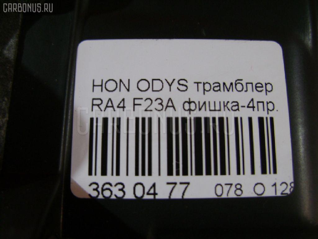 Трамблер HONDA ODYSSEY RA4 F23A Фото 4