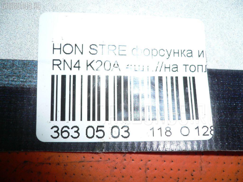 Форсунка инжекторная HONDA STREAM RN4 K20A Фото 2