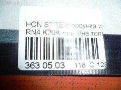 Форсунка инжекторная Honda Stream RN4 K20A Фото 4
