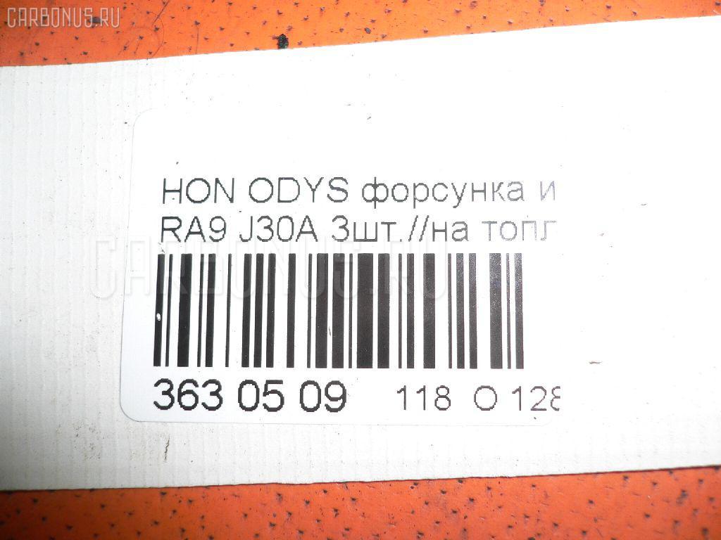 Форсунка инжекторная HONDA ODYSSEY RA9 J30A Фото 2