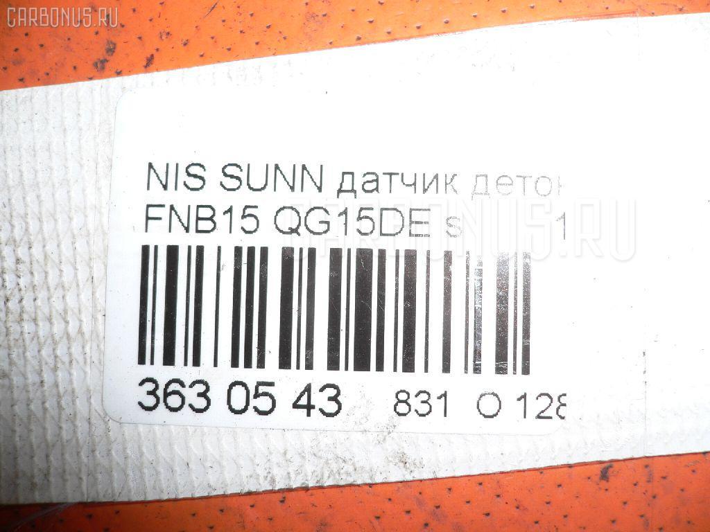 Датчик детонации NISSAN SUNNY FNB15 QG15DE Фото 2