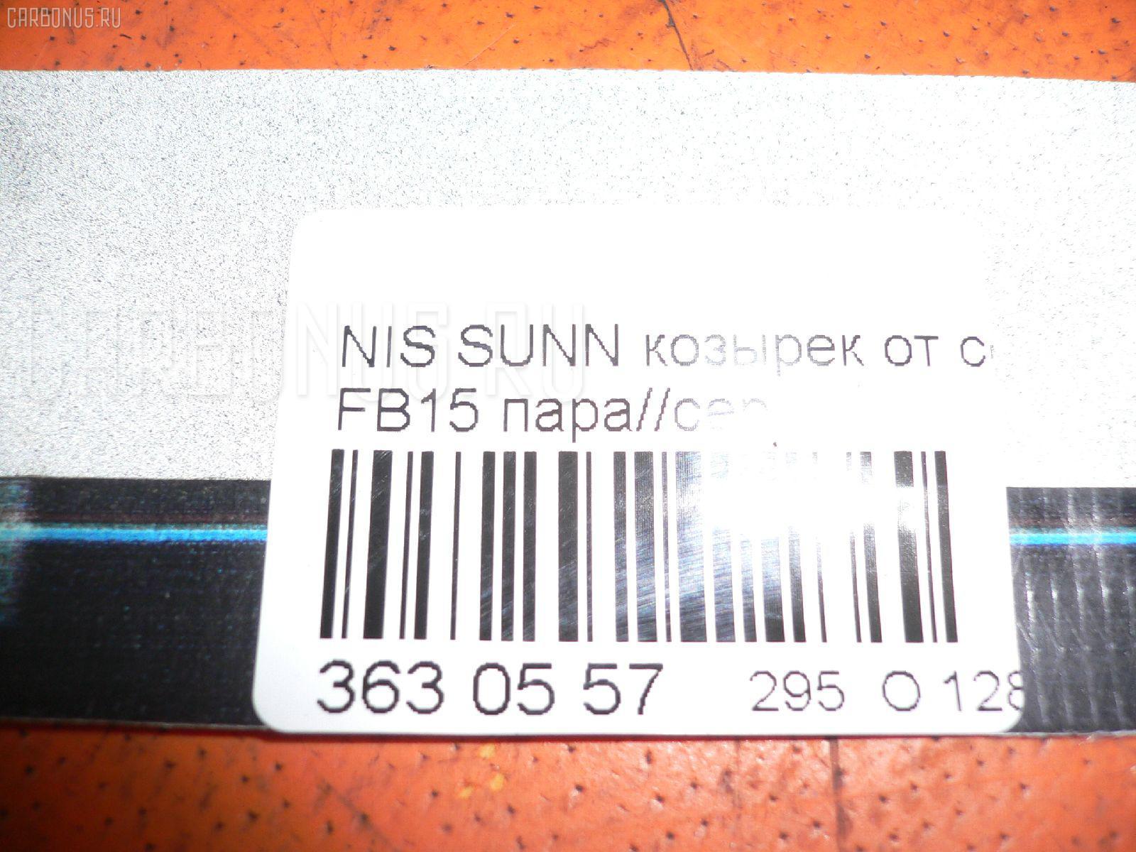 Козырек от солнца NISSAN SUNNY FB15 Фото 2