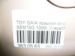 Козырек от солнца TOYOTA GAIA SXM15G Фото 2