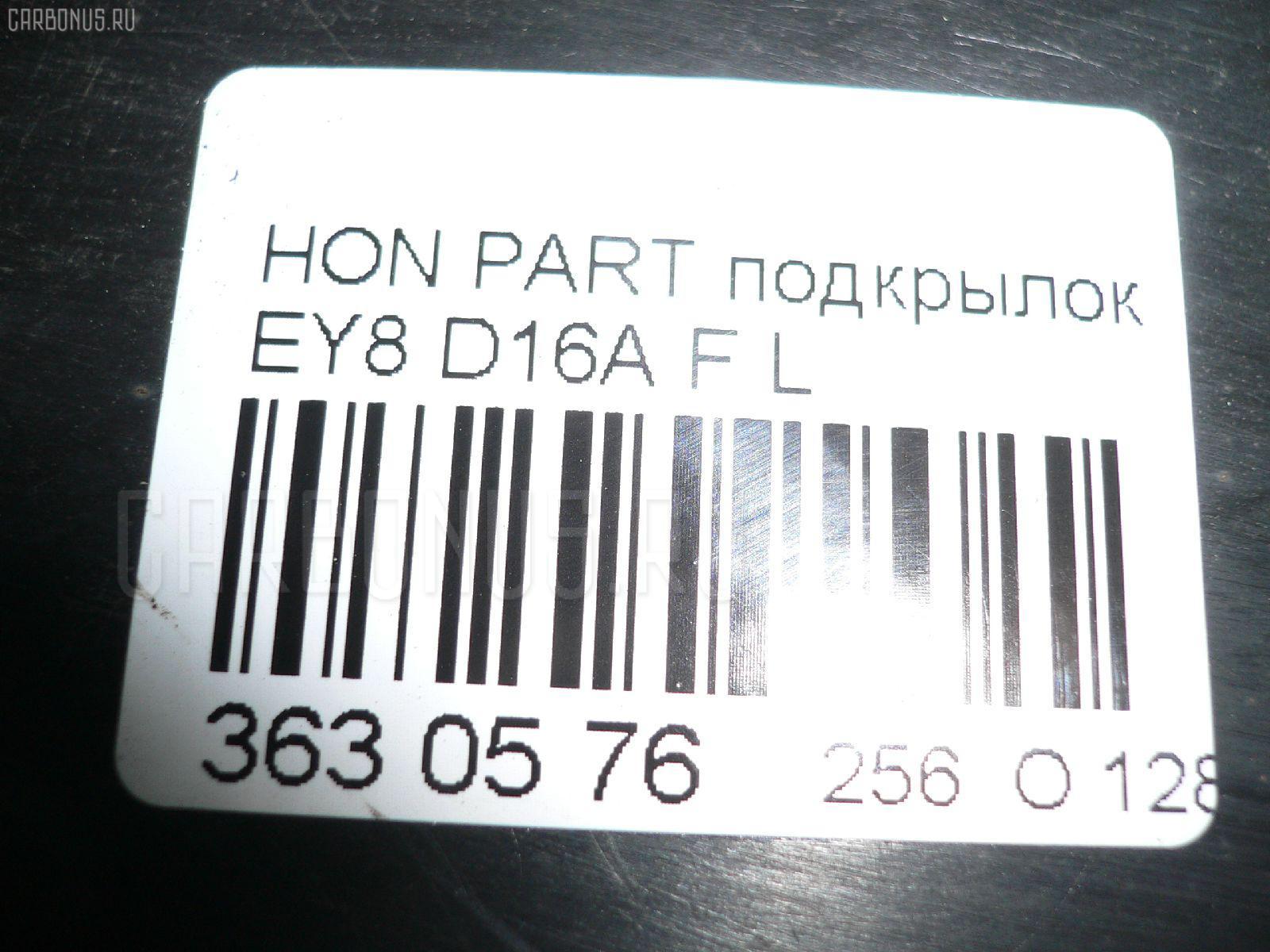 Подкрылок HONDA PARTNER EY8 D16A Фото 2