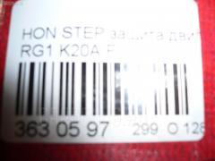 Защита двигателя Honda Stepwgn RG1 K20A Фото 2