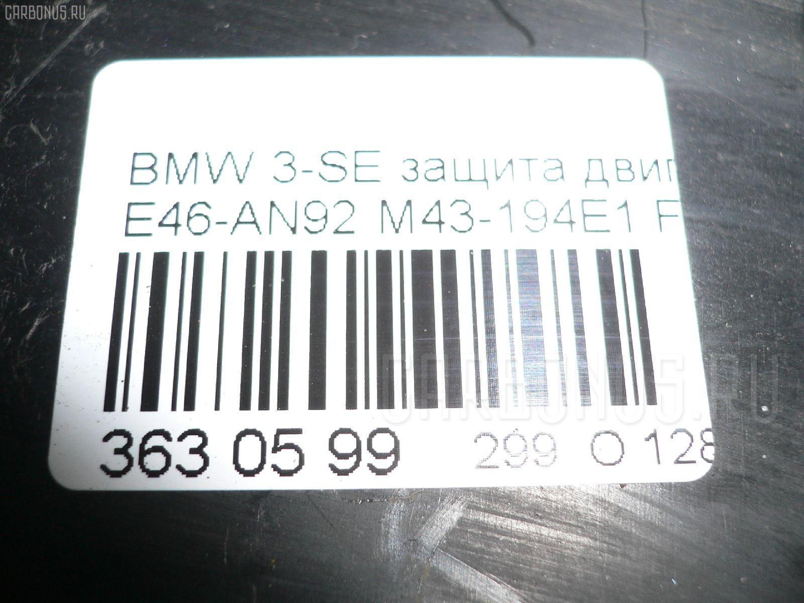 Защита двигателя BMW 3-SERIES E46-AN92 M43-194E1 Фото 2
