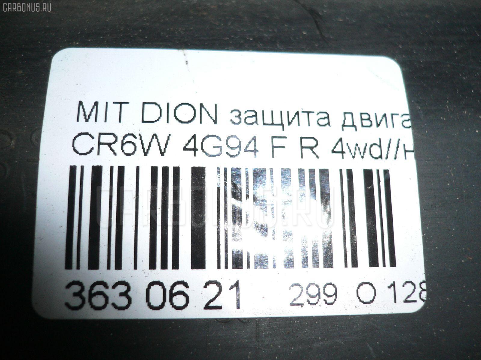 Защита двигателя MITSUBISHI DION CR6W 4G94 Фото 3