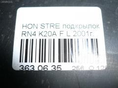Подкрылок Honda Stream RN4 K20A Фото 2