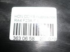 Подкрылок Honda Odyssey RA4 F23A Фото 3