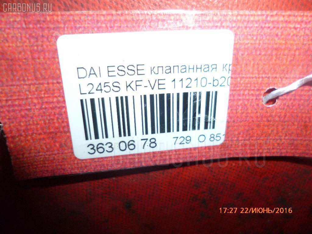 Клапанная крышка DAIHATSU ESSE L245S KF-VE Фото 3