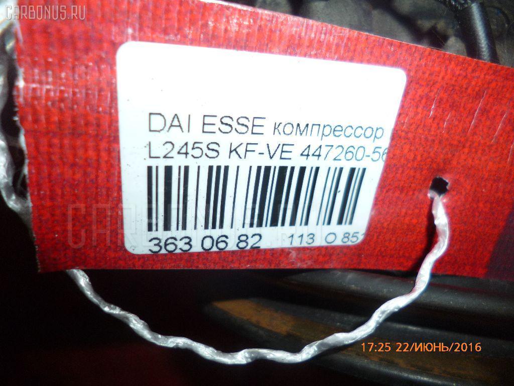 Компрессор кондиционера DAIHATSU ESSE L245S KF-VE Фото 6