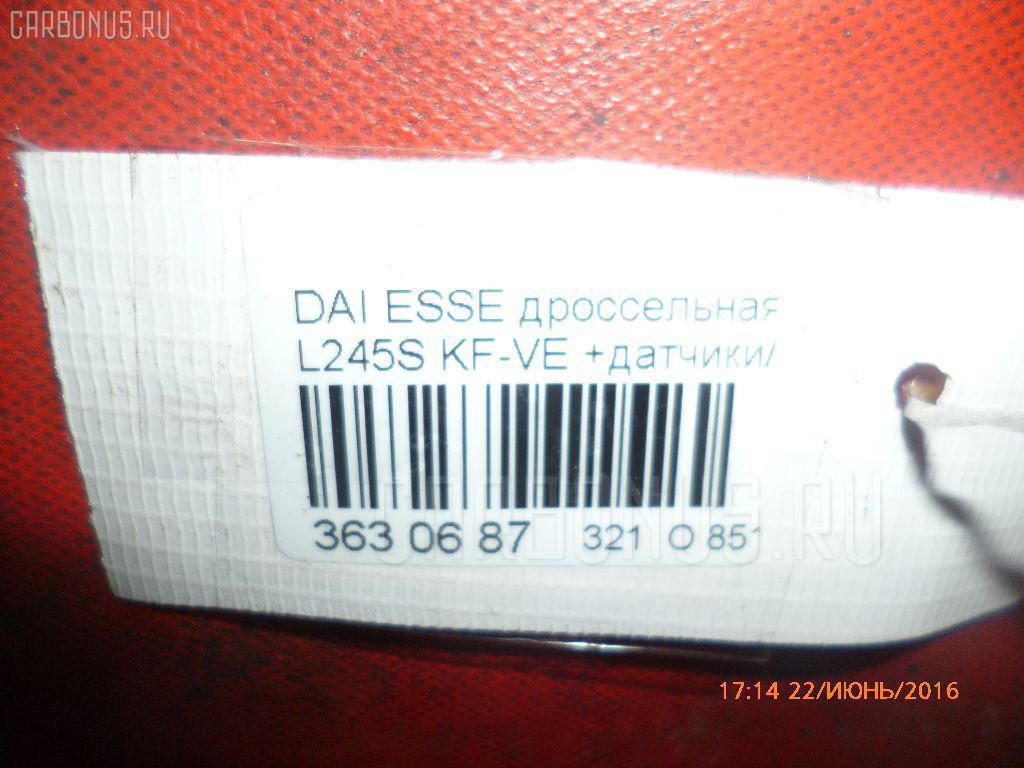 Дроссельная заслонка DAIHATSU ESSE L245S KF-VE Фото 8