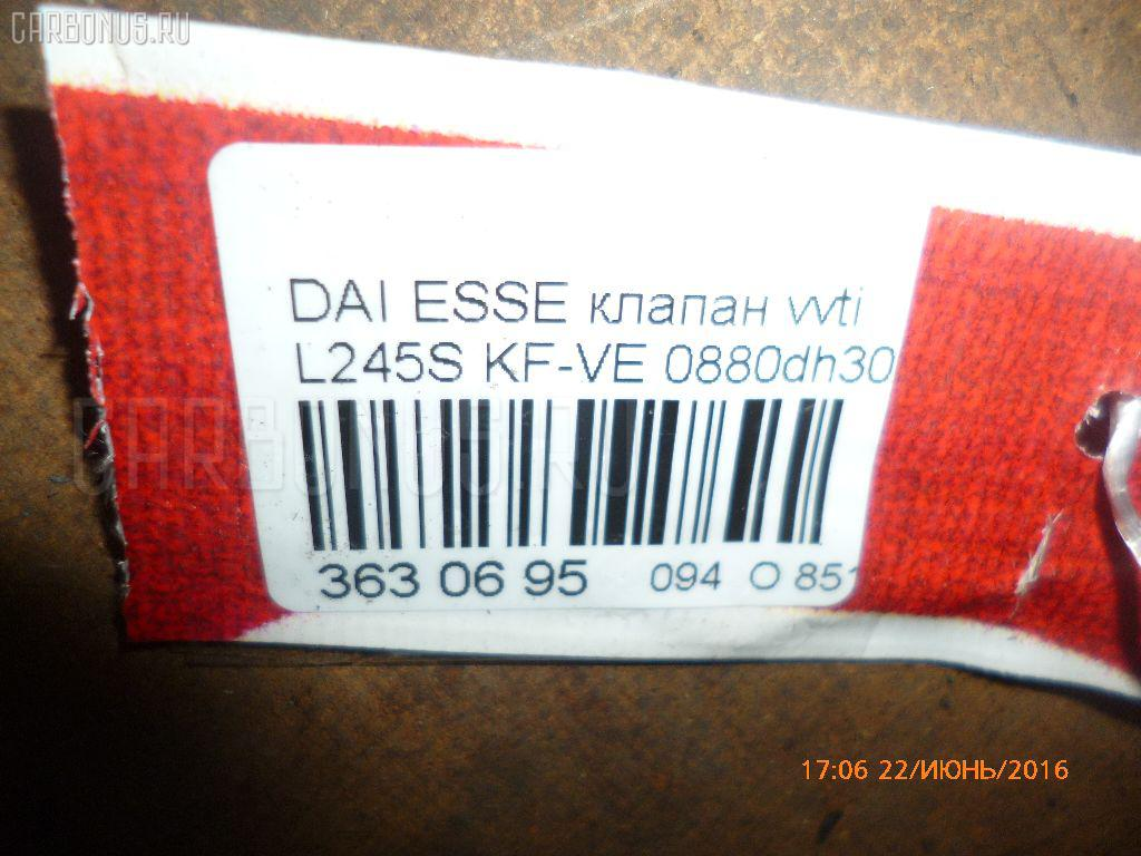 Клапан vvti DAIHATSU ESSE L245S KF-VE Фото 2