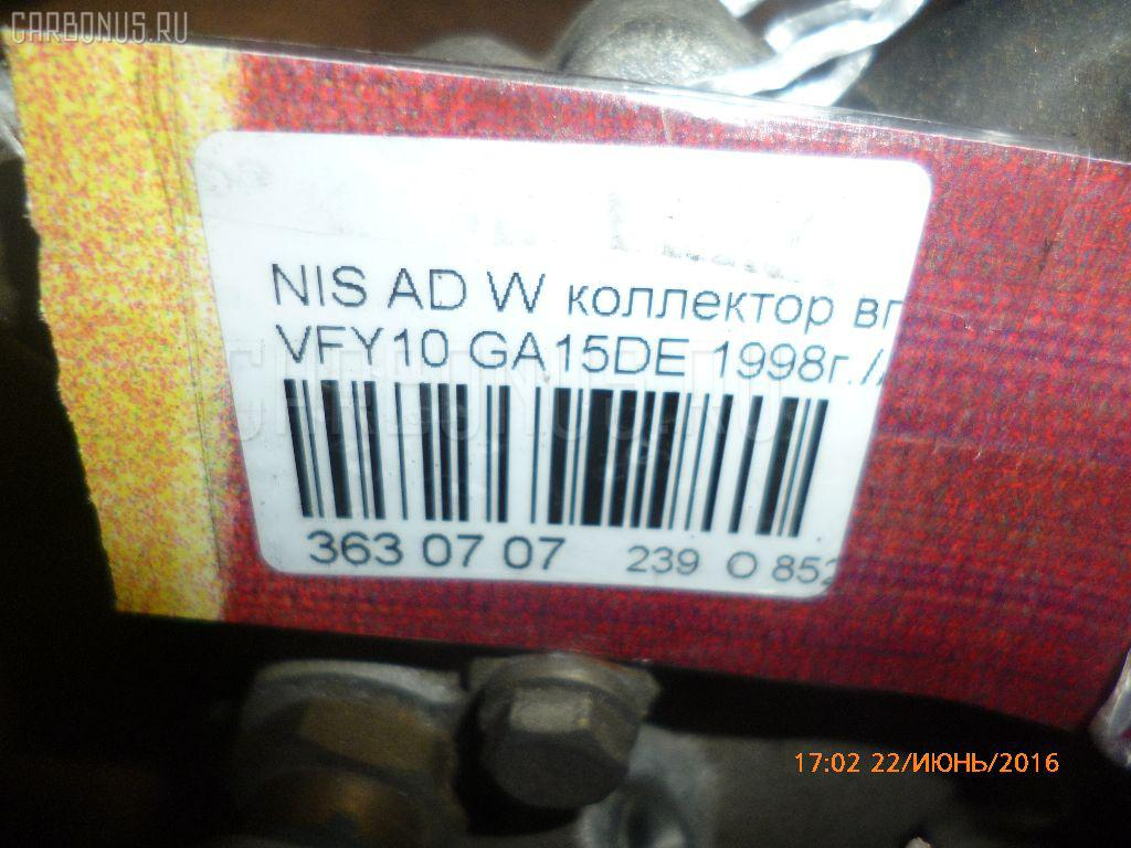Коллектор впускной NISSAN AD WAGON VFY10 GA15DE Фото 4