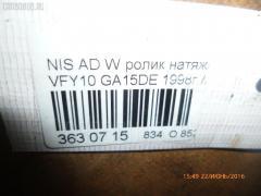Ролик натяжной Nissan Ad wagon VFY10 GA15DE Фото 3