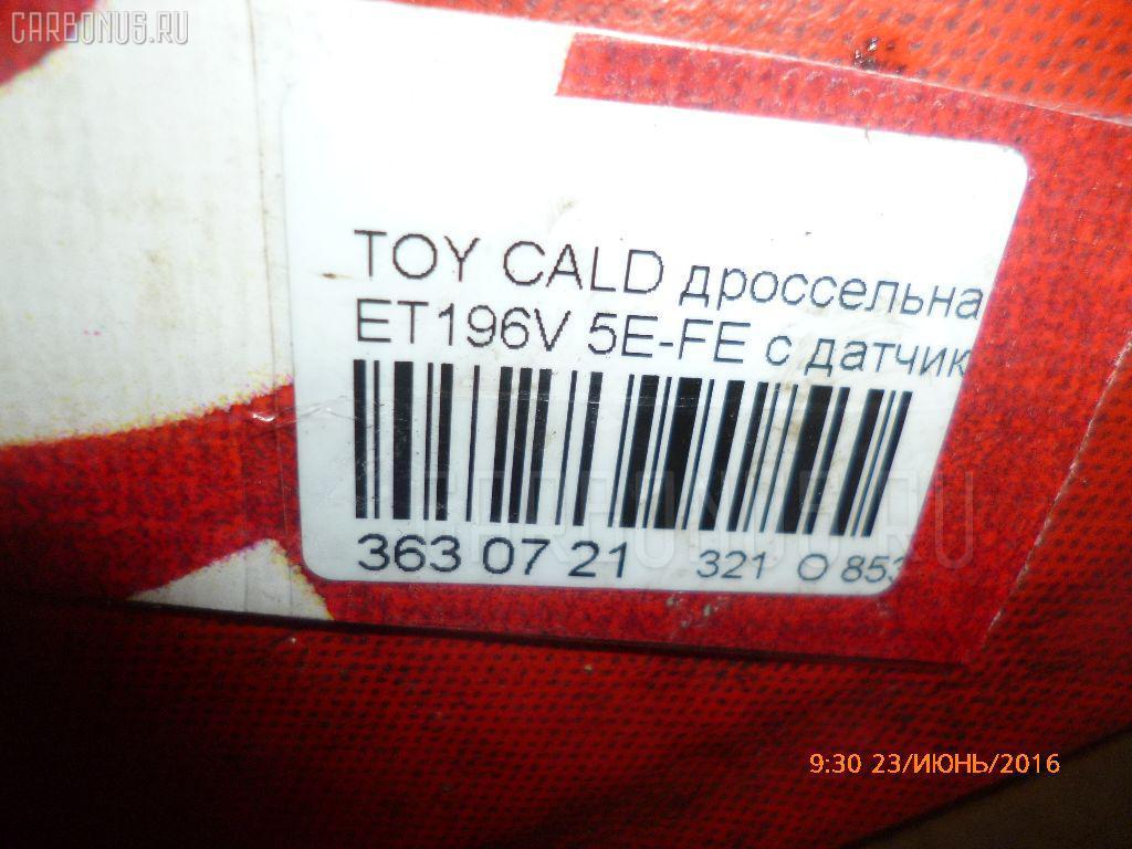 Дроссельная заслонка TOYOTA CALDINA ET196V 5E-FE Фото 8