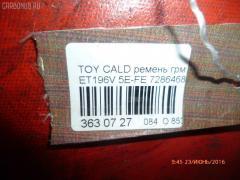 Ремень ГРМ Toyota Caldina ET196V 5E-FE Фото 2
